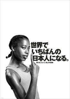 2016年の広告写真ナンバー1はポカリスエット「#ポカ写」 #宣伝会議 | AdverTimes(アドタイ) Japan Advertising, Advertising Design, Ad Design, Graphic Design, Nike Poster, Design Campaign, Sports Graphics, Flyer Layout, Sports Brands
