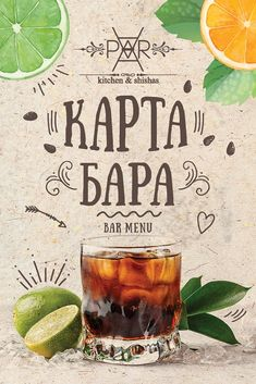Барное меню lounge-cafe «Par» | Маркетинговое агентство Resto PR Cafe Menu Design, Food Poster Design, Food Menu Design, Bar Menu, Menu Restaurant, Text Design, Ad Design, Cafe Posters, Poster Fonts