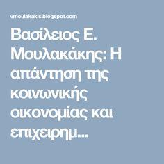 Βασίλειος Ε. Μουλακάκης: Η απάντηση της κοινωνικής οικονομίας και επιχειρημ...