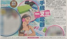 @yelltowin @ Hong Kong - Oriental Daily 14 Oct 2013 #yelltowin Display Advertising, Hong Kong, Oriental