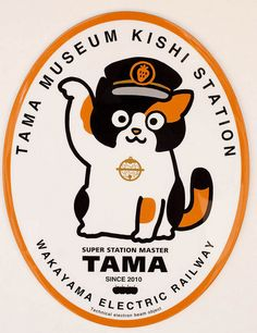 Tama, Brand Character, Calico Cats, Animal 2, Photo Story, Train Station, Cat Art, South Korea, Trip Planning