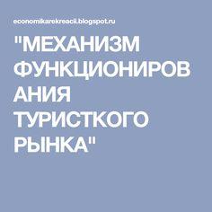 """""""МЕХАНИЗМ ФУНКЦИОНИРОВАНИЯ ТУРИСТКОГО РЫНКА"""""""