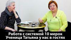 Работа с системой 10 мерок У нас в гостях ученица Татьяна!