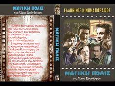 Μαγική πόλη (1954) - Νίκος Κούνδουρος Event Ticket, Books, Youtube, Movies, Libros, Films, Book, Cinema, Movie