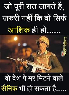 miss jasbe KO .miss jasbe KO salaam .miss jasbe KO salaam - Hindi Quotes, Quotations, Qoutes, Army Symbol, Indian Army Special Forces, Indian Army Quotes, Indian Army Wallpapers, Insightful Quotes, True Quotes