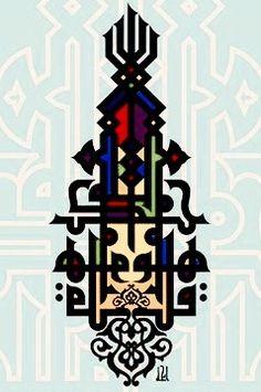 DesertRose,;,beautiful islamic calligraphy art,;, قل هو الله أحد,;,