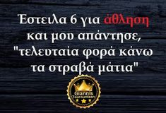 Funny Greek Quotes, Photo Quotes, Beach Photography, Just For Laughs, Funny Photos, Lol, Movies, Movie Posters, Quote Pictures
