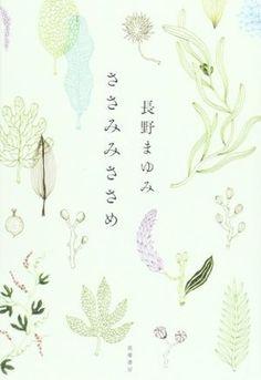『ささみみささめ』 長野まゆみ Book Design:名久井直子