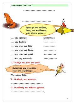 H δικη μου γραμματικη α β School Notes, School Fun, Learn Greek, Receptive Language, Greek Language, Book Activities, Grammar, Elementary Schools, Classroom