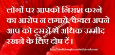 Hindi Thought Picture Message Don't Blame People लोगों पर आरोप न लगाये