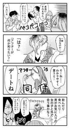 「【漫画】ヤンキーショタとオタクお姉さん③【オリジナル】」/「星海ユミ」の漫画 [pixiv]