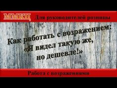 """Как работать с возражением: """"Я видел такую же дешевле!"""" - ММКЦ - Сергей Александров - YouTube"""