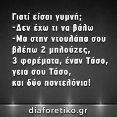 Γειά σου Τασο! Funny Images, Funny Photos, Funny Greek Quotes, Try Not To Laugh, Funny Relationship, Just Kidding, Funny Moments, Best Quotes, Jokes