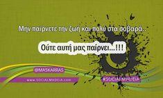 Μην παίρνετε την ζωή @MASKARRAS
