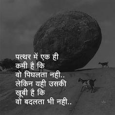 Hindi Motivational Quotes, Inspirational Quotes in Hindi - Brain Hack Quotes Hindi Quotes Images, Inspirational Quotes In Hindi, Shyari Quotes, Motivational Picture Quotes, Hindi Quotes On Life, Life Lesson Quotes, True Quotes, Motivational Shayari, Motivational Status