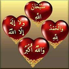 Love Message For Him, Messages For Him, Holy Quran, Islamic Art, Allah, Islam Muslim, Egypt, Bonheur, Quran