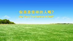 【東方閃電】全能神的發表《你真是信神的人嗎?》