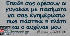 Funny Greek Quotes, Best Quotes, Memes, Jokes, Meme