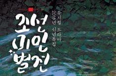 Drama Korea Joseon Beauty Pageant (2018)