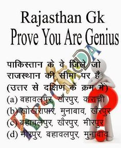 Rajasthan Gk Quiz - 3 | RPSC ADDA- The Voice Of Students