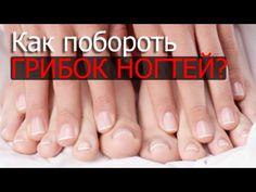 Как быстро вылечить ГРИБОК НОГТЕЙ. Для того чтобы ногти были крепкими и белыми, приготовьте пасту из: тертого картофеля, зубной пасты, перекиси водорода и соды (все по пол чайной ложки). Нанесите на ногти на 10-15 мин.