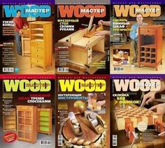 Wood Master 2012 Full Collection / WOOD Мастер Архив 2012