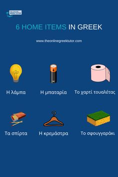 Learn Greek, Improve Your Vocabulary, Greek Language, Grammar And Vocabulary, Online Tutoring, Greek Words, Improve Yourself, Homeschool, Teaching