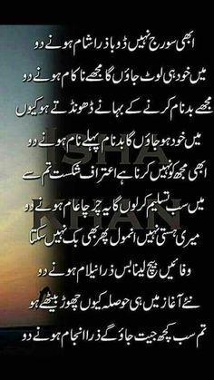 Nice Poetry, Love Poetry Urdu, Urdu Poetry Romantic, My Poetry, Deep Poetry, Ghazal Poem, Iqbal Poetry, Famous Poets, Quotes From Novels