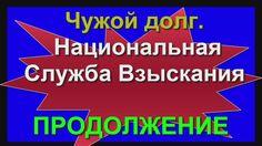 Чужой долг. Национальная служба взыскания. http://www.youtube.com/watch?v=7lTf7W1K1Tc