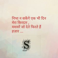 Shyari Quotes, Hurt Quotes, Words Quotes, Qoutes, First Love Quotes, Love Quotes In Hindi, Hindi Words, Quotes That Describe Me, Real Friendship Quotes