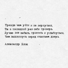 Фотографія Quotes And Notes, Text Quotes, Mood Quotes, Poetry Quotes, The Words, Inspirational Phrases, Motivational Quotes, Russian Quotes, Poetry Feelings