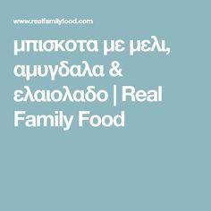 μπισκοτα με μελι, αμυγδαλα & ελαιολαδο | Real Family Food