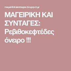 ΜΑΓΕΙΡΙΚΗ ΚΑΙ ΣΥΝΤΑΓΕΣ: Ρεβιθοκεφτέδες όνειρο !!!