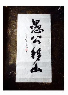 Chinese calligraphy art by Liu Song 劉song