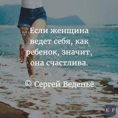 #мысли #наблюдения #высказывания Russian Quotes, Life Philosophy, Worlds Of Fun, Quotations, Me Quotes, Psychology, Funny Pictures, Love You, Positivity