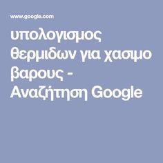 υπολογισμος θερμιδων για χασιμο βαρους - Αναζήτηση Google Google
