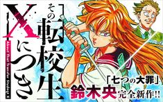 Nanatsu no Taizai author will release a one-shot on MangaONE app, Comic Natalie reported. It will be available on October 31. Shogakukan Comic further noted the manga will be split into two parts. Suzuki Nakaba started Nanatsu no Taizai in Weekly Shonen Magazine in 2012 and ended it on March 25, 2020. This time, he […] The post Nanatsu no Taizai Author Draws New One-Shot Manga appeared first on Anime Corner.