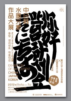 POSTER of Oriental Elements Exhibition (Experimental) by Zhihua Duan, via Behance Typography Love, Chinese Typography, Typography Poster, Poster Fonts, Poster Ads, Wall Art Designs, Design Art, Type Design, Plakat Design