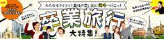 【卒業旅行特集】 学生におすすめのアジアとヨーロッパはコチラ!