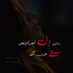 Girl Photo Poses, Girl Photos, Urdu Poetry Romantic, Reality Quotes, Urdu Quotes, Sentences, Writing, Feelings, Corner