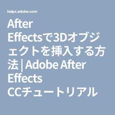 After Effectsで3Dオブジェクトを挿入する方法 | Adobe After Effects CCチュートリアル