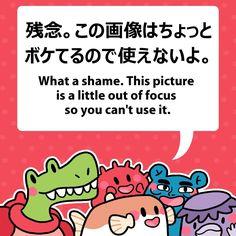 残念。この画像はちょっとボケてるので使えないよ。 #fuguphrases #nihongo