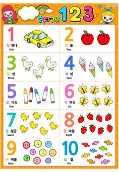 Pattern Worksheets For Kindergarten, Preschool Charts, Preschool Writing, Numbers Preschool, Learning Numbers, Preschool Worksheets, Arabic Alphabet For Kids, Korean Lessons, Korean Language Learning