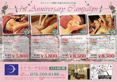 ルナカーザ金沢店「1st Anniversary Campaign」(~2013.06.15)