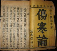 Treatise on Cold Damage Disorders, one of the 'top 10 classics on traditional Chinese medicine' by China.org.cn.