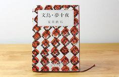 文鳥・夢十夜(夏目漱石/新潮文庫/古本OLD)    #bird #book #story #torimizuki Reading, Books, Livros, Word Reading, The Reader, Livres, Book, Libri, Reading Books