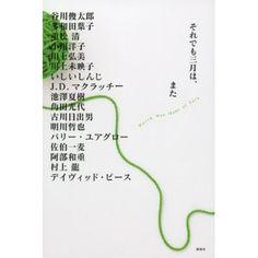 あの忘れられない日を心に刻む、胸に迫るアンソロジー。2011年3月11日に発生した東日本大震災により、甚大な被害を受けた日本。福島第一原発の重大 事故との闘いは、今後何十年も続く。大きく魂を揺さぶられた作家、詩人たちは、何を感じ、何を考えたのか? 谷川俊太郎、多和田葉子、重松清、小川洋子、 川上弘美、川上未映子、いしいしんじ、J.D.マクラッチ、池澤夏樹、角田光代、古川日出男、明川哲也、バリー・ユアグロー、佐伯一麦、阿部和重、村上 龍、デイヴィッド・ピース。 日本、アメリカ、イギリス同時刊行!本書の著者印税相当額/売り上げの一部は震災復興のため寄付されます。 Classroom, Cool Stuff, Books, Image, Class Room, Libros, Book, Book Illustrations, Libri