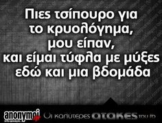 Funny Greek Quotes, Jokes, Humor, Ralph Lauren, Humour, Chistes, Cheer, Funny Jokes, Memes