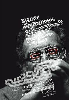 monguzzi poster by Majid Kashani