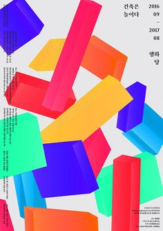Graphic design studio Pa-i-ka always purposefully changes its creative output Poster Design, Graphic Design Posters, Graphic Design Typography, Graphic Design Inspiration, 3d Poster, Geometric Graphic Design, Graphic Design Studios, Minimal Graphic Design, Geometric Poster